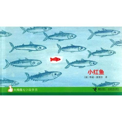 Little Red Fish (Chinese Edition): fa bu nuo