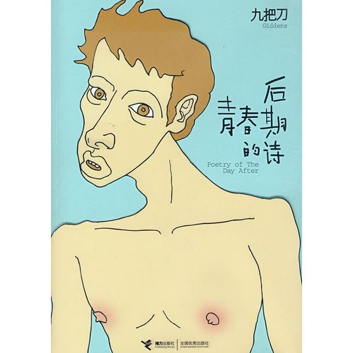 Poem of Post Puberty (Chinese Edition): jiu ba dao