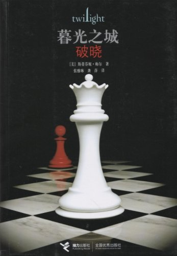 9787544807395: Twilight: Breaking Dawn (Simplified Chinese Edition) (Mandarin Chinese Edition)