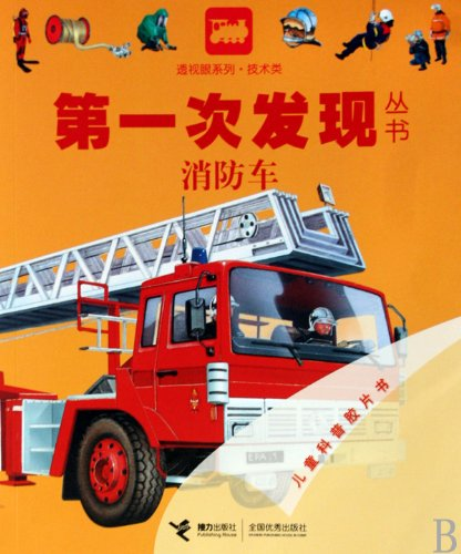 9787544808309: Fire Engine (Chinese Edition)