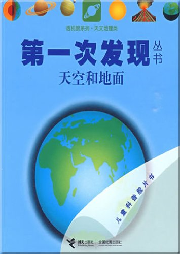 9787544808446: Sky and Ground (Chinese Edition)