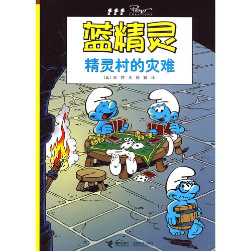 9787544808934: The disaster of the Smurf Village - The Smurfs (Chinese Edition)