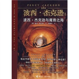 9787544812450: The Sea of Monsters (Percy Jackson and the Olympians, Book 2) (Chinese Edition)