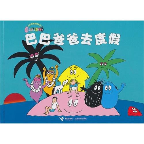 9787544813426: Barbapapa Goes on Holiday (Chinese Edition)