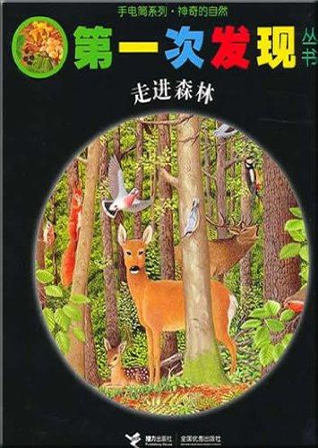 Into Forest (Chinese Edition): fa guo ji li ma shao er chu ban she bian