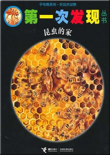 9787544813808: Insects' Home (Chinese Edition)