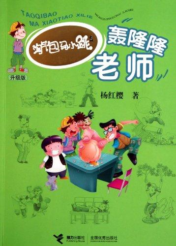9787544814096: Teacher Boom (Chinese Edition)