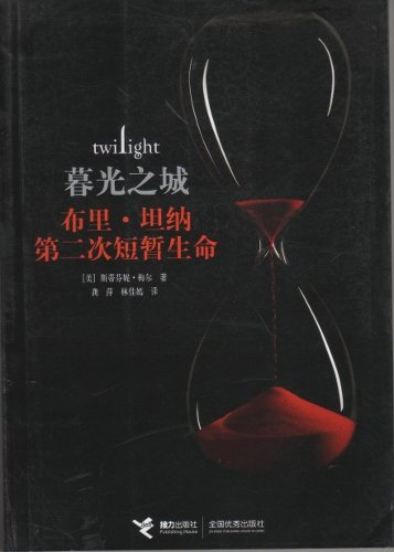9787544814225: Twilight: The Short Second Life of Bree Tanner (Chinese Edition)