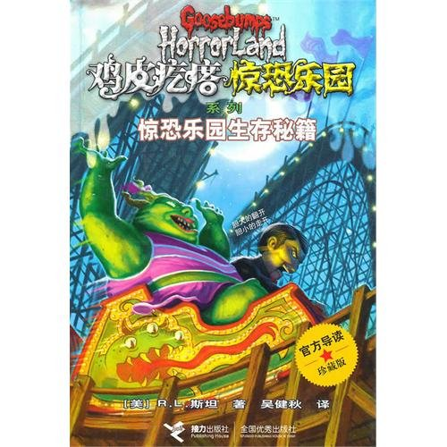 Genuine park horror series Goosebumps books a survival horror Paradise Cheats(Chinese Edition): R.L...
