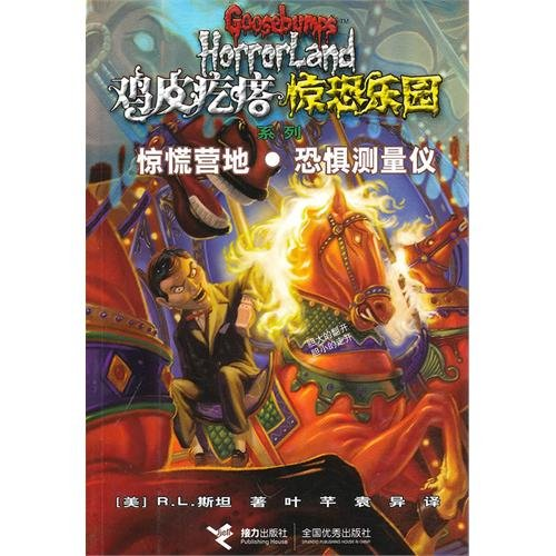 9787544814492: The Streets of Panic Park·The Horrible Gauge (Goosebumps HorrorLand) (Chinese Edition)