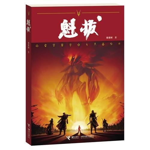 9787544818049: Kuiba (Chinese Edition)