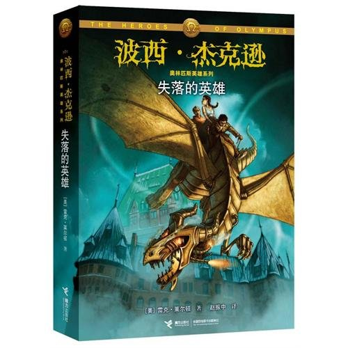 9787544820462: Percy Jackson & the Olympians (Chinese Edition)