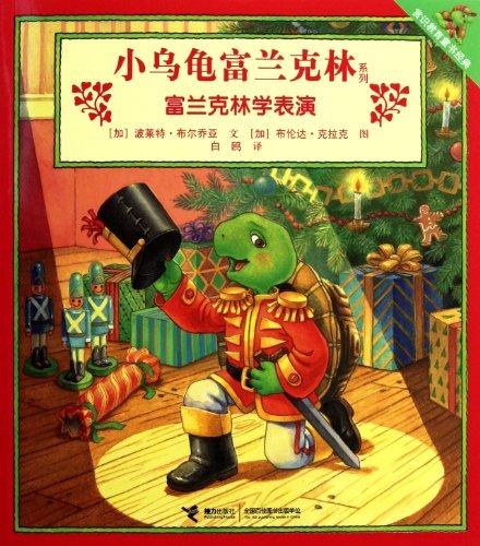 Franklins School. Play(Chinese Edition): BO LAI TE BU ER QIAO YA