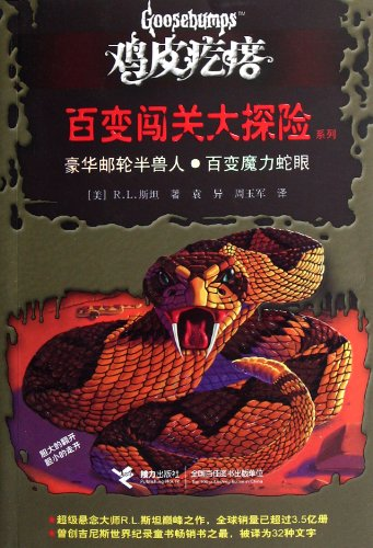 9787544823852: Goosebumps: The Orc on the Cruise Ship·Magic Snake Eye (Chinese Edition)