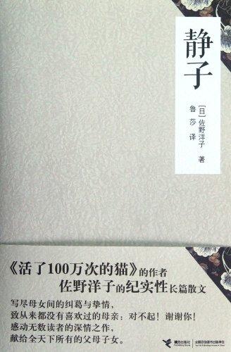 9787544825030: Jing Zi (Chinese Edition)
