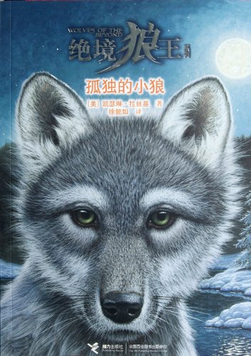 The Lonely Wolf Cub (Chinese Edition): Mei)Kai Se Lin?La