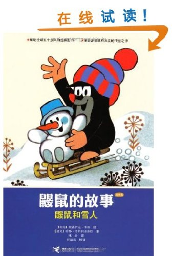The Mole and the Snowman (Chinese Edition): Jie Ke)Ha Na?Duo