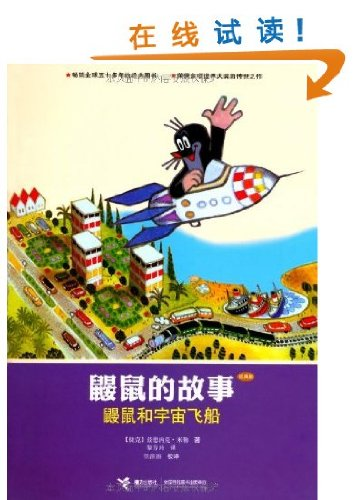 Mole's story (classic version) Mole and spacecraft(Chinese Edition): BEN SHE.YI MING