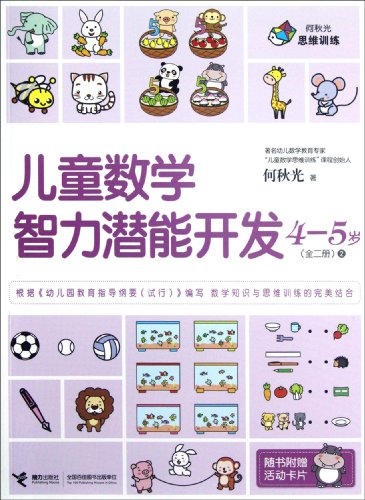 The children math intellectual potential development 4-5 years old .2 (two)(Chinese Edition): HE ...