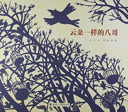Bird in the Cloud (Chinese Edition): Bai Bing and
