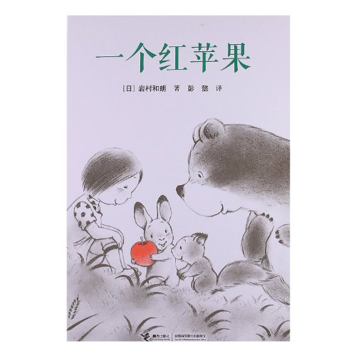 9787544827522: A red apple(Chinese Edition)
