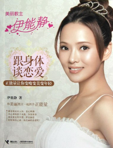 Fall In Love With The Body(chinese Edition)