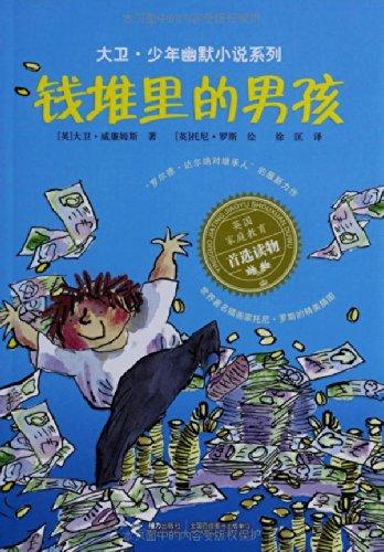 9787544828468: Rich Boy (Chinese Edition)