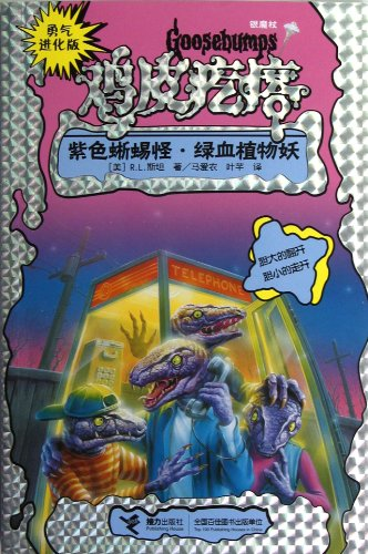 9787544828604: Purple Lizard Monster and Green-blood Plant Demon (courage evolution version)/goose bumps (Chinese Edition)