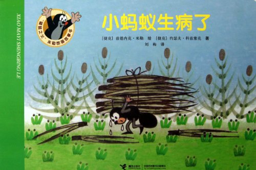 The Ant is Sick (Chinese Edition): Anonymous