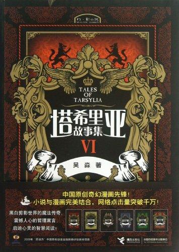 9787544829601: Tales of Tarsylia(VI) (Chinese Edition)