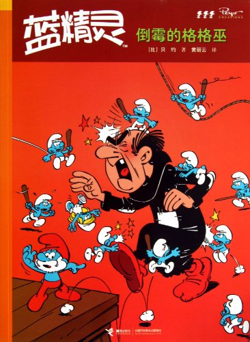 9787544830676: Smurfs : bad witch princess(Chinese Edition)
