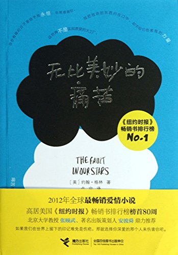 The Fault In Our Stars (Chines