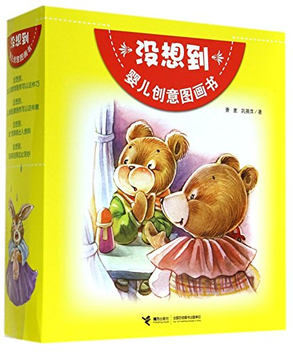 I did not expect the baby creative picture book (set of 20)(Chinese Edition): GONG RU PING