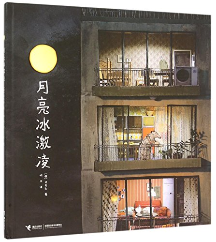 9787544841993: Moon Sherbet (Chinese Edition)