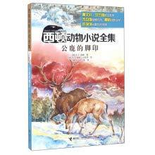 9787544843928: 公鹿的脚印(中小学语文新课标必读名著)/西顿动物小说全集