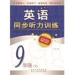 9787545008685: English synchronous listening training (grades nine under)(Chinese Edition)