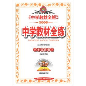 Venus education and secondary school teaching full practice: 8th grade English (Vol.2) (Foreign ...