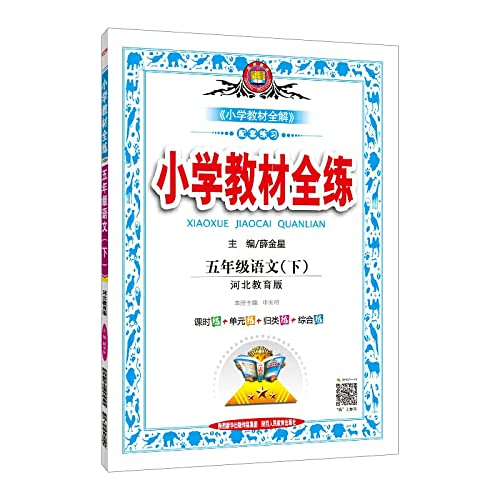 Venus education primary school textbooks full practice: 5th grade Language (Vol.2) (Hebei Education...