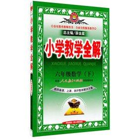 9787545022704: Venus education Primary School Teaching full solution: 6th grade math (teach standard version) (Teacher's Book) (December 2012 printing)(Chinese Edition)