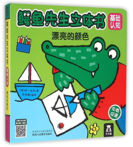 9787545028737: Snappy Green: A Mr Croc Book About Colours (Mr Croc Board Book)