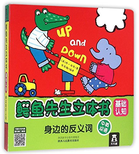9787545028782: Up and Down: A Mr Croc Book About Opposites (Mr Croc Board Book)