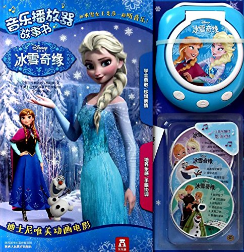 9787545038156: Frozen (Chinese Edition)