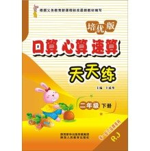 9787545040708: I count every day to practice mental arithmetic speed counting (grade next two RJ Pei excellent Edition)(Chinese Edition)
