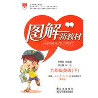 9787545107289: Ninth-grade English (Vol.2) - supporting People's Education Press textbook [new target] - graphic new materials