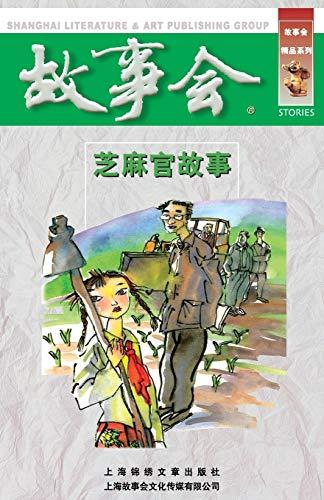 9787545201857: Zhi Ma Guan Gu Shi (Chinese Edition)