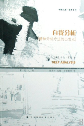 self-analysis: the starting point of psychoanalysis therapy(Chinese Edition): MEI)HUO NI SUN JU XIA...