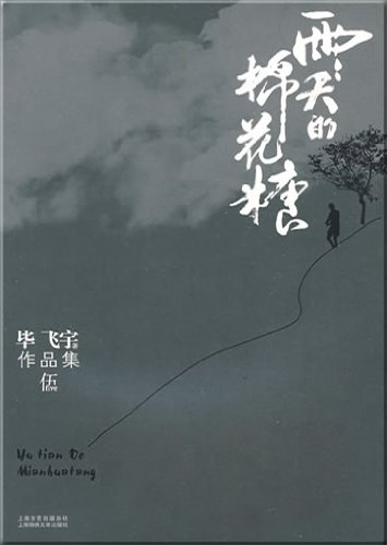 9787545202021: Cotton Candy in the Rainy Day (Chinese Edition)