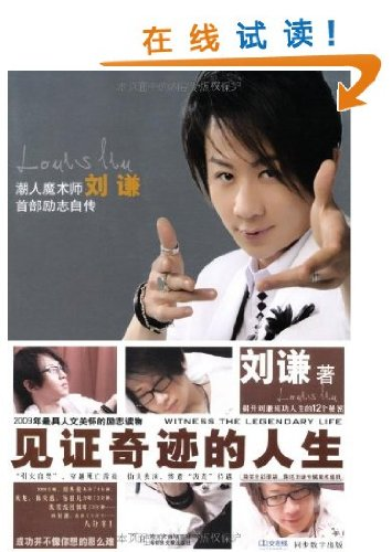 9787545202892: Witness a miraculous life (Chinese Edition)