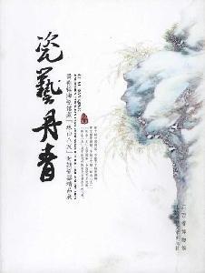 Porcelain Art Dan(Chinese Edition): JIANG XI SHENG