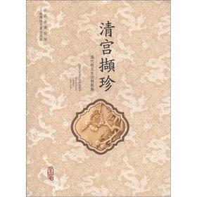 The liberal arts genuine Jiangxi Museum heritage: JIANG XI SHENG